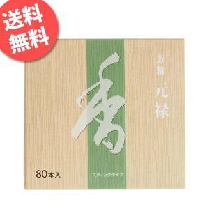 お香 松栄堂 京都 元禄 アロマ スティック 80本|kaori-market