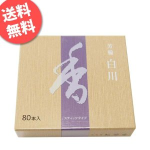 お香 松栄堂 京都 白川 アロマ スティック 80本|kaori-market