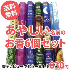あやしい名前のお香6個セット スティック HEM ヘム アロマ|kaori-market
