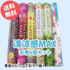 清涼感MAX お香6個セット スティックタイプ HEM ヘム アロマ|kaori-market