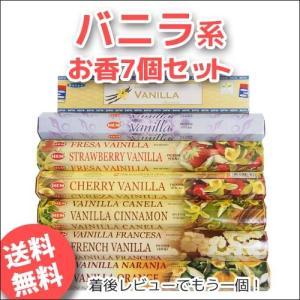 バニラのお香 7個セット スティックタイプ HEM ヘム アロマ|kaori-market