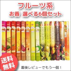 フルーツ系のお香 選べる6個セット スティックタイプ HEM ヘム アロマ|kaori-market