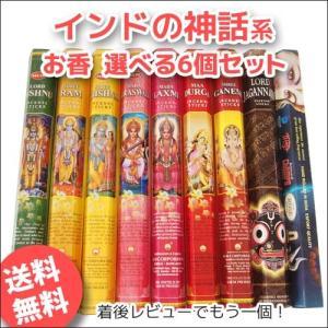 インドの神話系のお香 選べる6個セット HEM ヘム アロマ|kaori-market