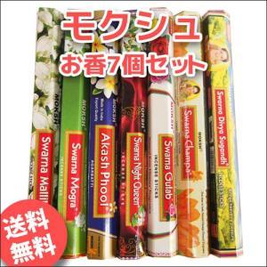モクシュのお香7個セット スティックタイプ アロマ|kaori-market