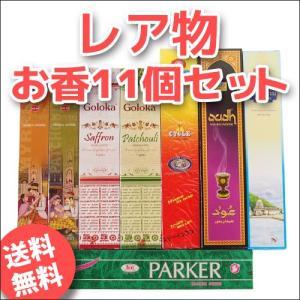 お香バラエティパック 11個セット アロマ スティック|kaori-market