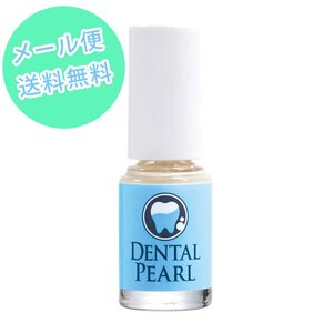 歯 デンタルケア ホワイトニング デンタルパール(メール便送料無料) オーラルケア 黄ばみ 白い歯 歯垢 歯石 歯のマニキュア デンタル|kaoru-shop