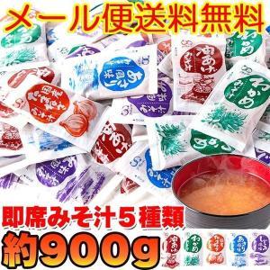 食品 インスタント ポイント消化 即席みそ汁5種約900g(約75食分)(メール便送料無料) みそ汁 即席 時短 みそ お弁当 個包装 生味噌 味噌汁