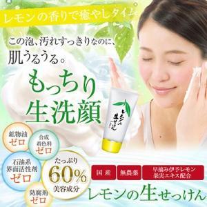 石鹸 洗顔 毛穴 保湿洗顔 無農薬 オーガニック パラベンフリー 無鉱物油 防腐剤ゼロ クレンジング 皮脂 角質 角栓 レモンの生せっけん|kaoru-shop