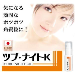 スキンケア パック オイル ハトムギ 角質 イボ 美容液 オイル 美容オイル ツブ・ナイトK オイル|kaoru-shop
