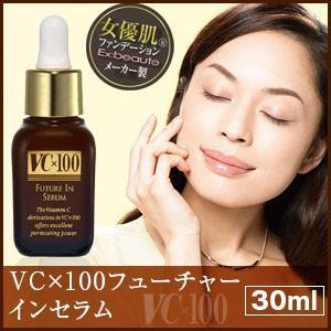 スキンケア 美容液 エクスボーテ 毛穴 美容液 ビタミンC誘導体 ヒアルロン酸 コラーゲン しみ くすみ エイジングケア VC×100 フューチャーインセラム|kaoru-shop
