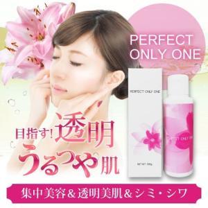 スキンケア オールインワン エイジングケア パーフェクトオンリーワン ホワイトニング 医薬部外品 美白 保湿 乾燥肌対策|kaoru-shop