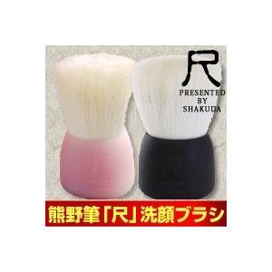 洗顔 尺 洗顔ブラシ 熊野筆 なでしこ 毛穴 角栓 小鼻 紀香  熊野筆「尺」洗顔ブラシ(黒/ピンク)|kaoru-shop