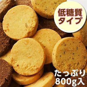 低糖質なのに、香り豊かな4つの味わい。  クッキーを食べながら、糖質コントロール。 1枚あたり、糖質...