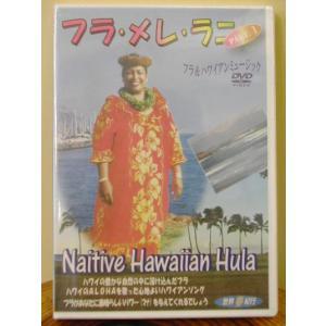 フラ・メレ・ラニPart1  (DVD11)|kapalili