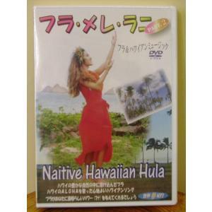フラ・メレ・ラニPart2  (DVD12)|kapalili
