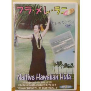 フラ・メレ・ラニPart3  (DVD13)|kapalili