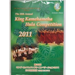 第38回キング・カメハメハ・フラ・コンペティション 2011ハワイ大会公式DVD 品番DVD59|kapalili