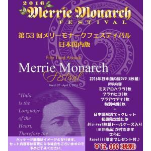 第53回メリー・モナーク・フェスティバル2016 日本語版 DVD66 /Kapalili特典付き|kapalili