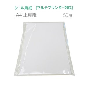 シール用紙 上質紙 A4 50枚|kapita
