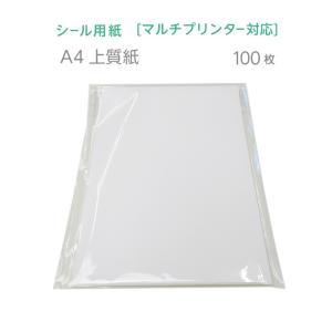 シール用紙 上質紙 A4 100枚|kapita