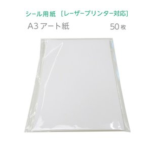 シール用紙  アート紙 A3 50枚|kapita