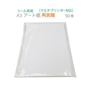 シール用紙[再剥離糊] アート紙 A3 50枚|kapita