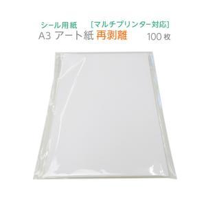 シール用紙[再剥離糊] アート紙 A3 100枚|kapita