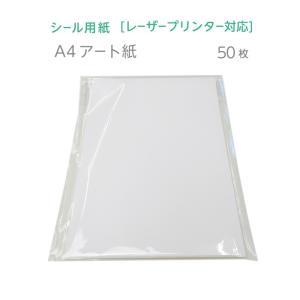 シール用紙 アート紙 A4 50枚|kapita