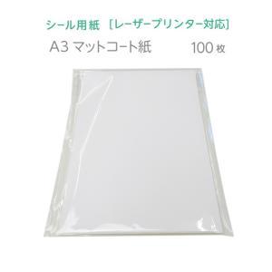 シール用紙  マットコート紙 A3 100枚 kapita