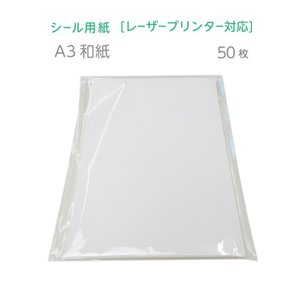 シール用紙 和紙 A3 50枚|kapita