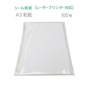 シール用紙  和紙 A3 100枚|kapita
