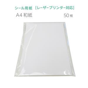 シール用紙 和紙 A4 50枚|kapita