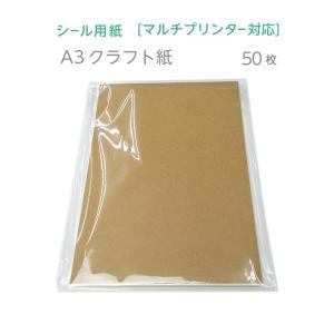 シール用紙  クラフト紙 A3 50枚|kapita