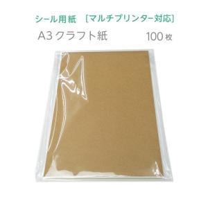 シール用紙 クラフト紙 A3 100枚|kapita