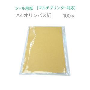 シール用紙 オリンパス紙 A4 100枚|kapita