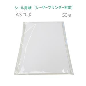 シール用紙 ユポ 耐水性 A3 50枚|kapita