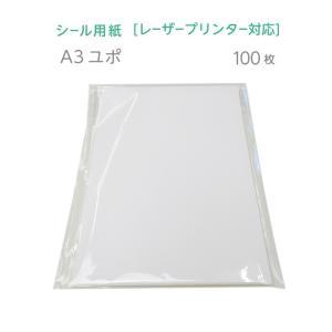シール用紙 ユポ 耐水性 A3 100枚|kapita