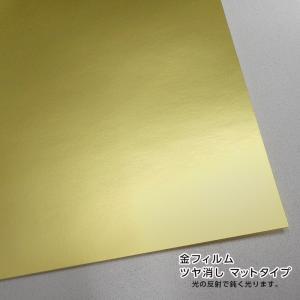 シール紙  消金(マット)フィルム(薄手) A4 50枚|kapita