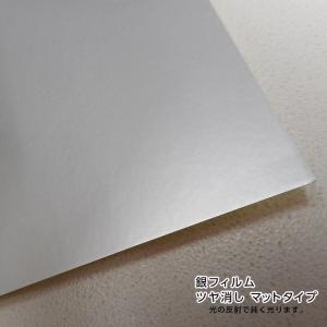 シール紙  消銀(マット)フィルム(薄手) A4 50枚|kapita