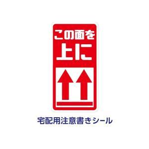 荷札シール 宅配用 注意【この面を上に】(天地無用) 200枚|kapita