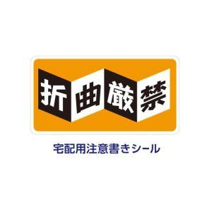 荷札シール 宅配用 注意【折曲厳禁】 200枚|kapita