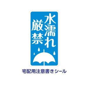 荷札シール 宅配用 注意 【水濡れ厳禁】200枚|kapita