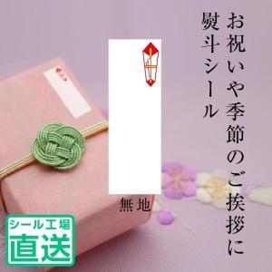 のしシール 熨斗 お祝い 【無地】320枚(16枚x20シート) kapita