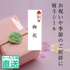 のしシール 熨斗 お祝い 【御祝】320枚(16枚x20シート)/1包 kapita