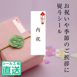 のしシール 熨斗 お祝い 【内祝】320枚(16枚x20シート)/1包 kapita