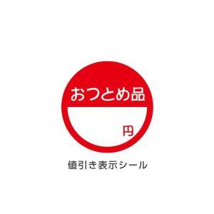 値引きシール 値札 【おつとめ品   円】 40枚1シートx13シート 計520枚|kapita