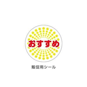 販促シール 値札 【おすすめ】 40枚1シートx13シート 計520枚 kapita