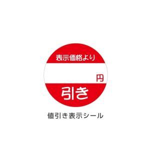 値引きシール 値札 【表示価格より 円引き】 40枚1シートx13シート 計520枚 kapita