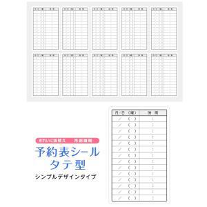 予約表 診察券裏面シール 03シンプルデザインタイプ 【タテ型】 1000枚|kapita