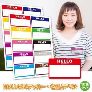 HELLO ステッカー 名札サテンシール[10色セット計100枚][繊維用]|kapita